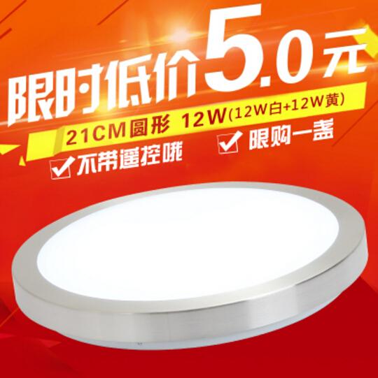 LED吸顶灯灯具21cm全白12瓦5元包邮