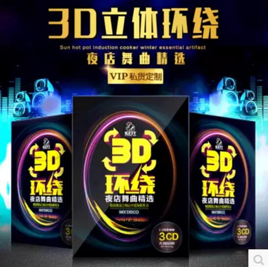 正版车载cd光盘3D环绕立体声重低音中文DJ舞曲