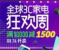 天猫3C家电节14日0点开卖 满980减80元、满1980减180元、3000减300元、5000减600元