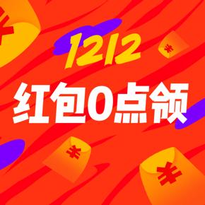 双12红包12月6日~11日,每天抢5 双12 可跨店超级大红包 最高1212元现金红包!