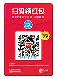 每日必领# 支付宝app 扫码领红包(最高99元) ,小编一个红包8.1元