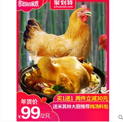 【买一送一】年货皖南农家散养鸡