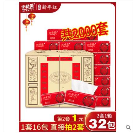 【拍2件】新年红贺岁装抽纸共32包