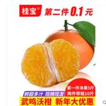 皇帝柑贡柑橘子橙新鲜桔子带箱10斤需拍两件券后34.9元包邮