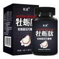 【药店同款】牡蛎肽片成人男性保健玛咖券后9.9元包邮