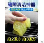 【抖音爆款】家车两用清洁软胶1袋�缓�4.9元包邮