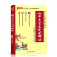 7-9年级通用《初中文言文全解读券后6.1元包邮