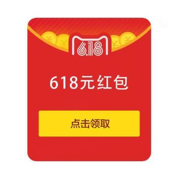 5月29日0点起至6月18日,每天可领3次#天猫618超级红包补贴 最高奖618元0点开始!!