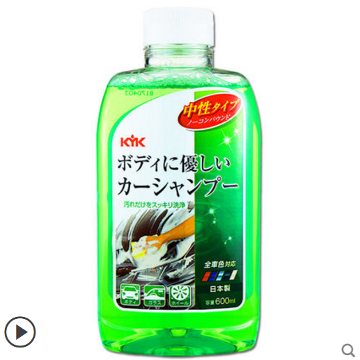 【KYK】日本原装进口超浓缩洗车液600ML  劵后9.9元包邮
