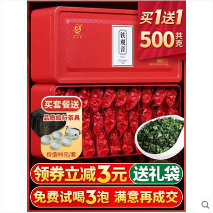 高山兰花香安溪铁观音茶礼盒装250g