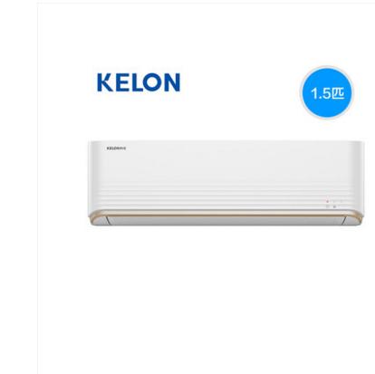 科龙一级节能变频空调挂机1.5匹