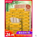 32包抽纸竹浆本色面巾纸巾餐巾纸