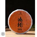 云南勐海 普洱茶熟茶禄福小饼劵后6.9元包邮