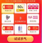 天猫双11超级红包 全场通用 可叠加其他优惠 最高抽1111元 每天3次机会 更新口令红包