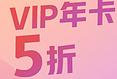 爱奇艺年卡会员五折89元季卡5折(22)  月卡首月6元