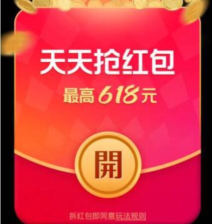 29日0点开始每天可领取3次:618必领 天猫超级红包 最高618元,首发日金额最大!