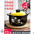 【康雅顺】家用燃气煤气灶耐热砂锅炖锅1.5L券后12.9元起包邮0点开始