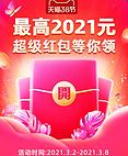 天猫3·8节超级红包!千万现金奖池天天领 最高2021元